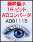 ADS1115